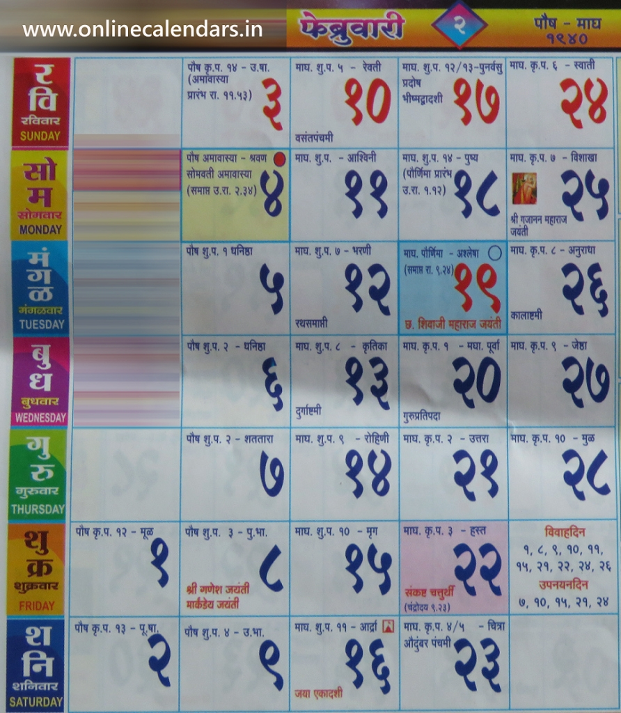 2019 2020 Holiday Calendar Kalnirnay 2019 February Marathi