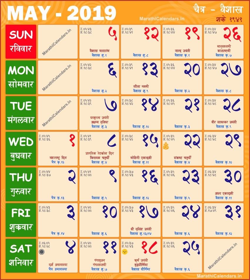 2019 2020 Holiday Calendar Kalnirnay Marathi Calendar 2019