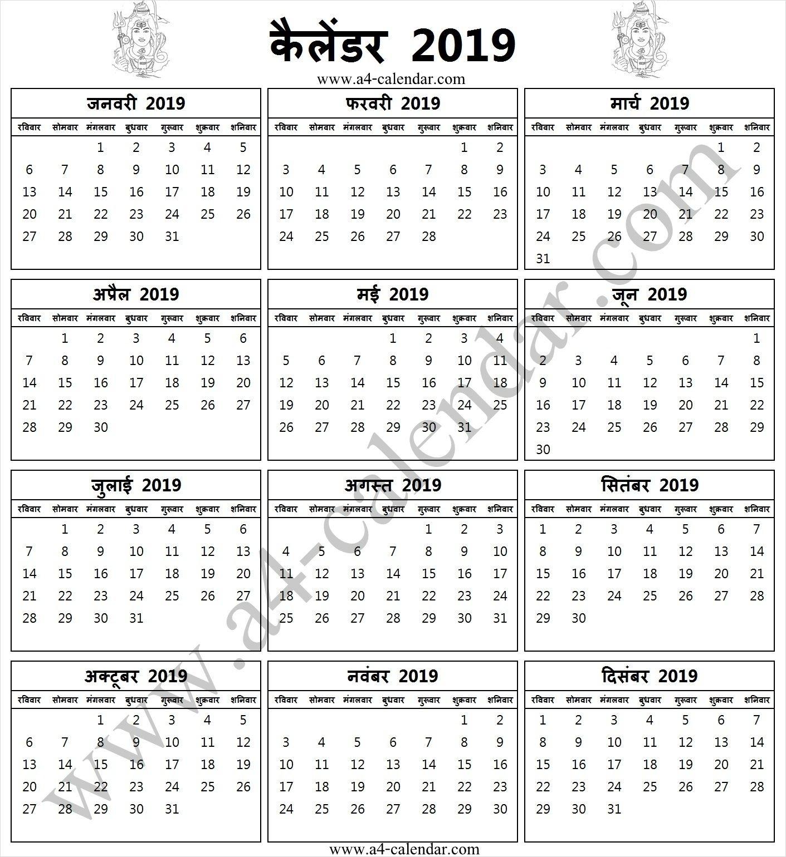 2019 Calendar In Hindi | 2019 Calendar, Calendar, Yearly