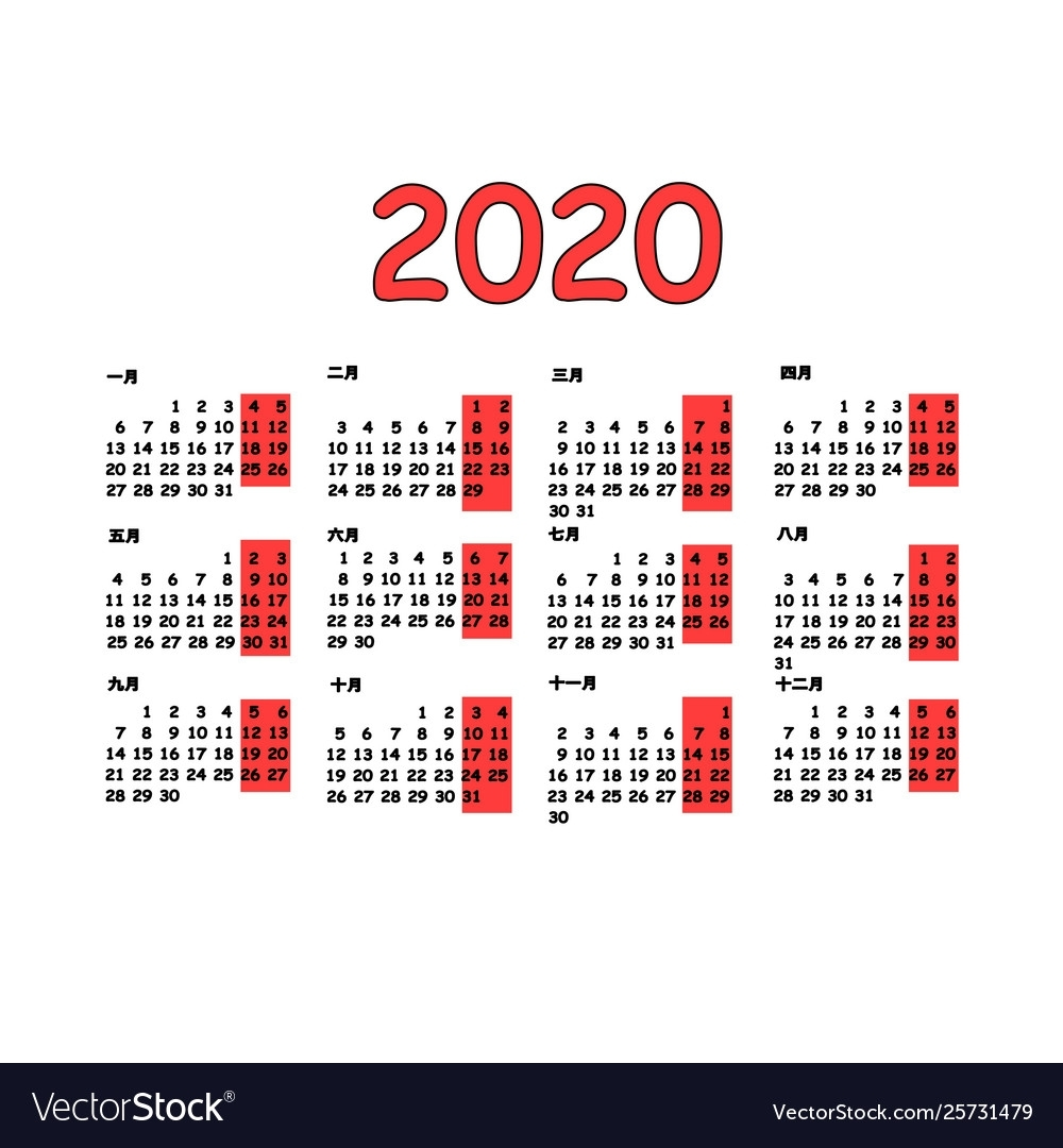 2020 Calendar Grid Chinese Language Monthly