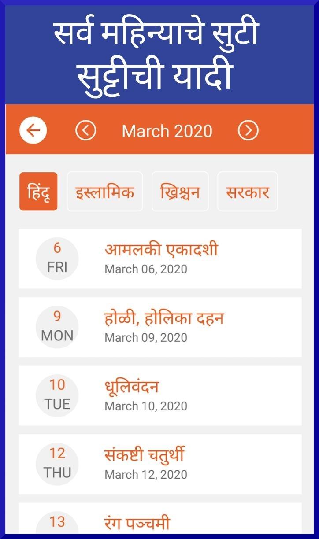 Calendar Of 2020 In Marathi