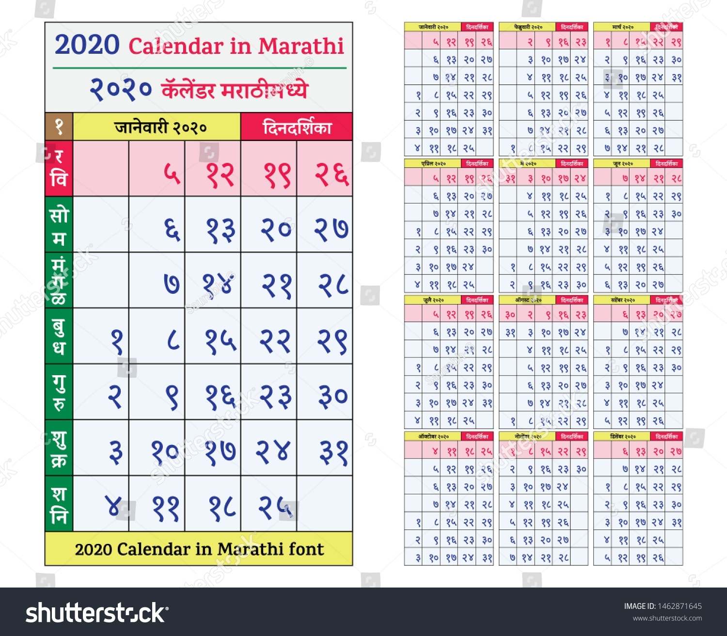 2020 Calendar Template Marathi Language Dinadarshika Stock