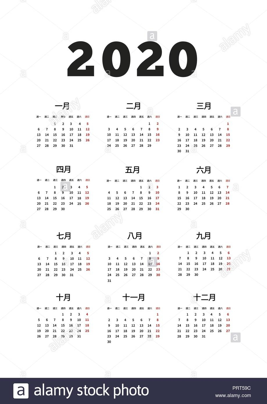2020 Year Simple Calendar On Chinese Language, A4 Size