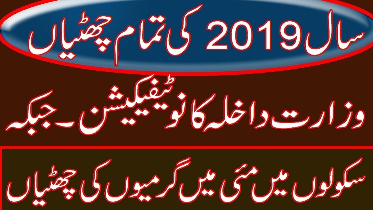 All Public Holidays 2019 In A Year Calendar With Summer