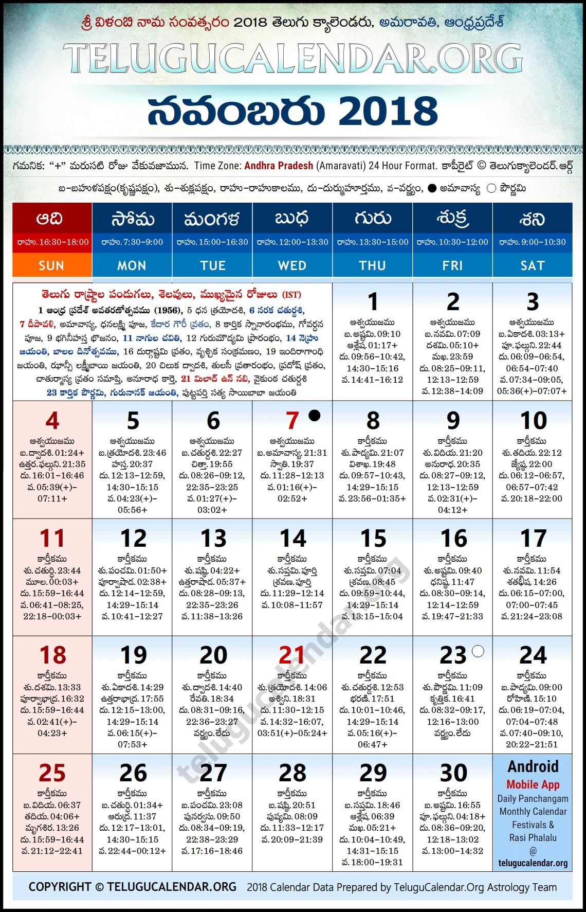 Andhra Pradesh | 2018 November Telugu Calendar High Resolution