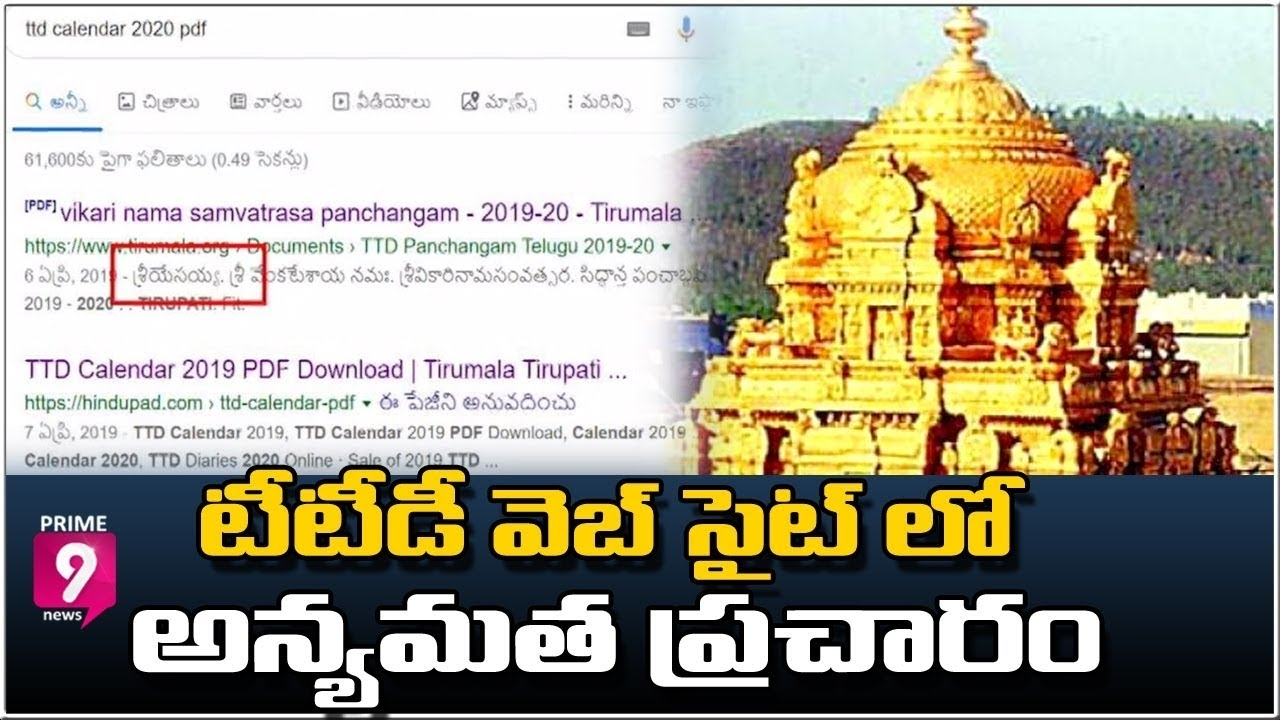Another Controversy In Ttd Temple: Jesus Christ'S Name On Ttd Website |  Prime9 News