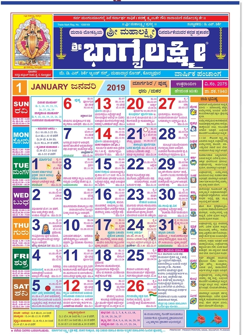 Bangalore Press E Calendar Free Download | Calendar Design Ideas
