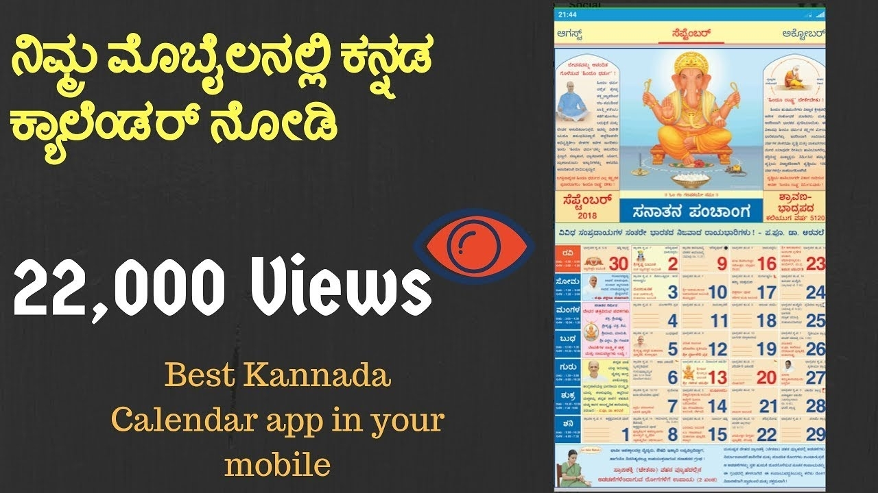 Best Kannada Calendar App In Your Mobile