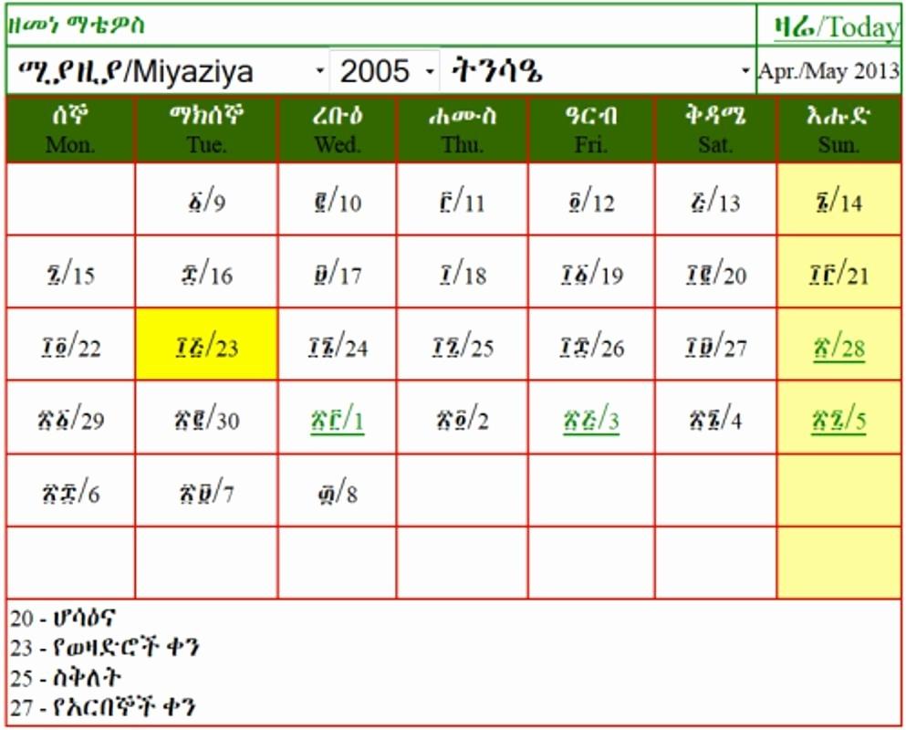 Best Of 15 Sample What Year Is It In Ethiopian Calendar