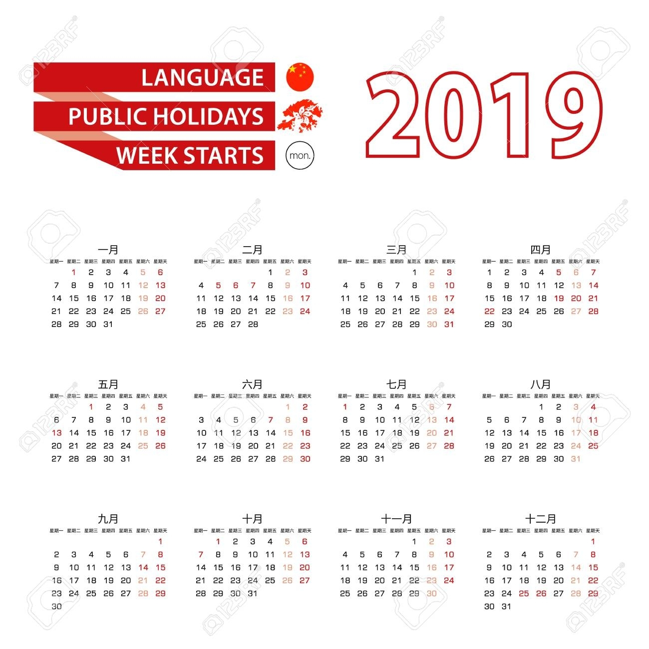 Calendar 2019 In Chinese Language With Public Holidays The Country..