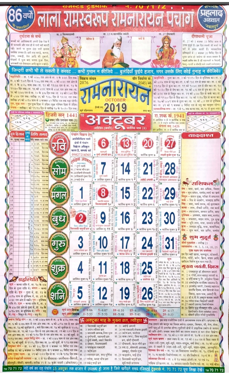 Calendar 2019 Ramnarayan Panchang Pdf | Calendar Printable Free