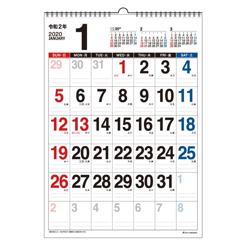 Calendar 2020 Big Letter B3 Wall Hangings Schedule Practical Use Writing  Simple Office Active Corporation 36.4 X 51.5Cm2020 Calendar Law Sum 2  Annuals