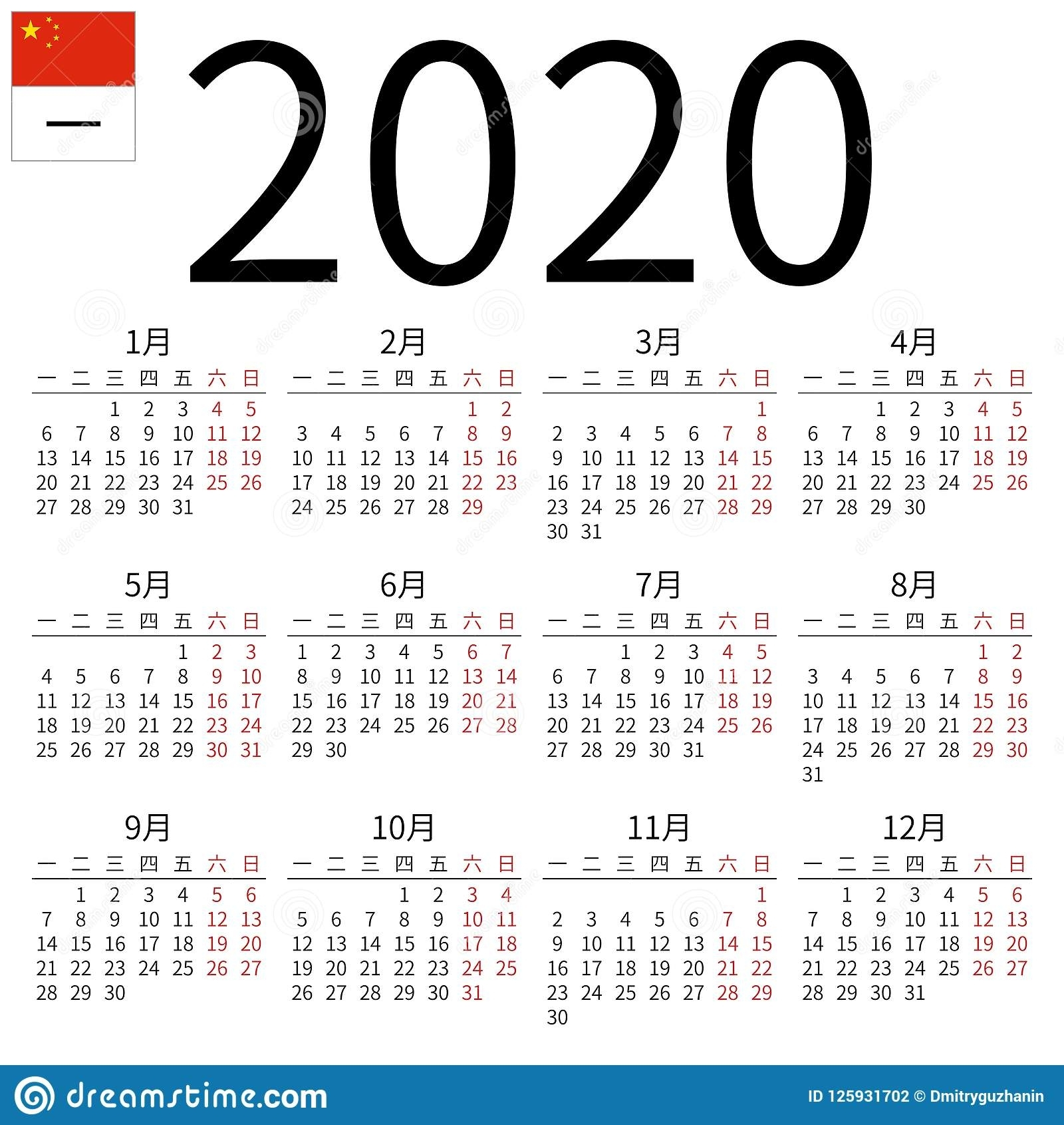 Calendar 2020, Chinese, Monday Stock Vector - Illustration