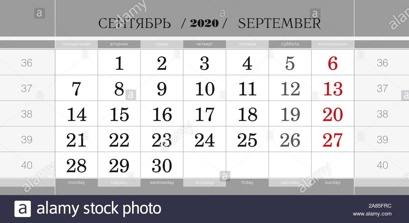Calendar Quarterly Block For 2020 Year, September 2020. Wall