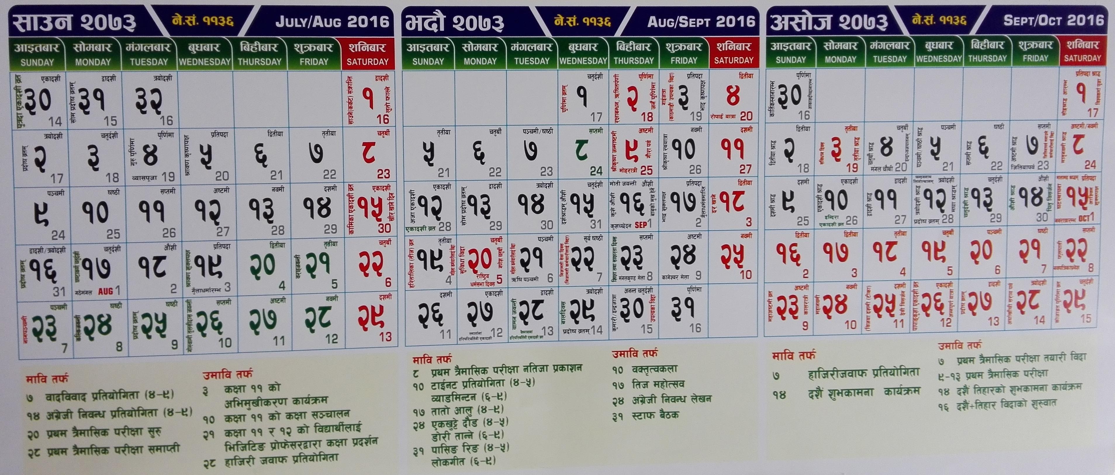 Calendar Shrawan- Ashwin « Janakalyan Higher Secondary School