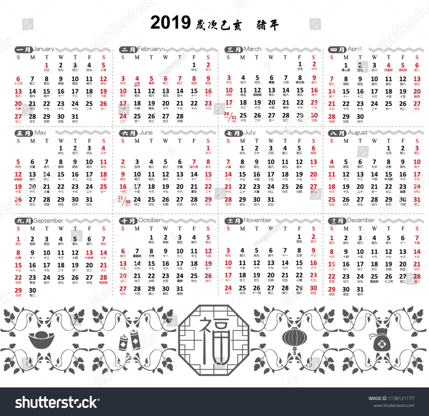 Chinese Calendar Planner Template 2019 Year Stock Vector