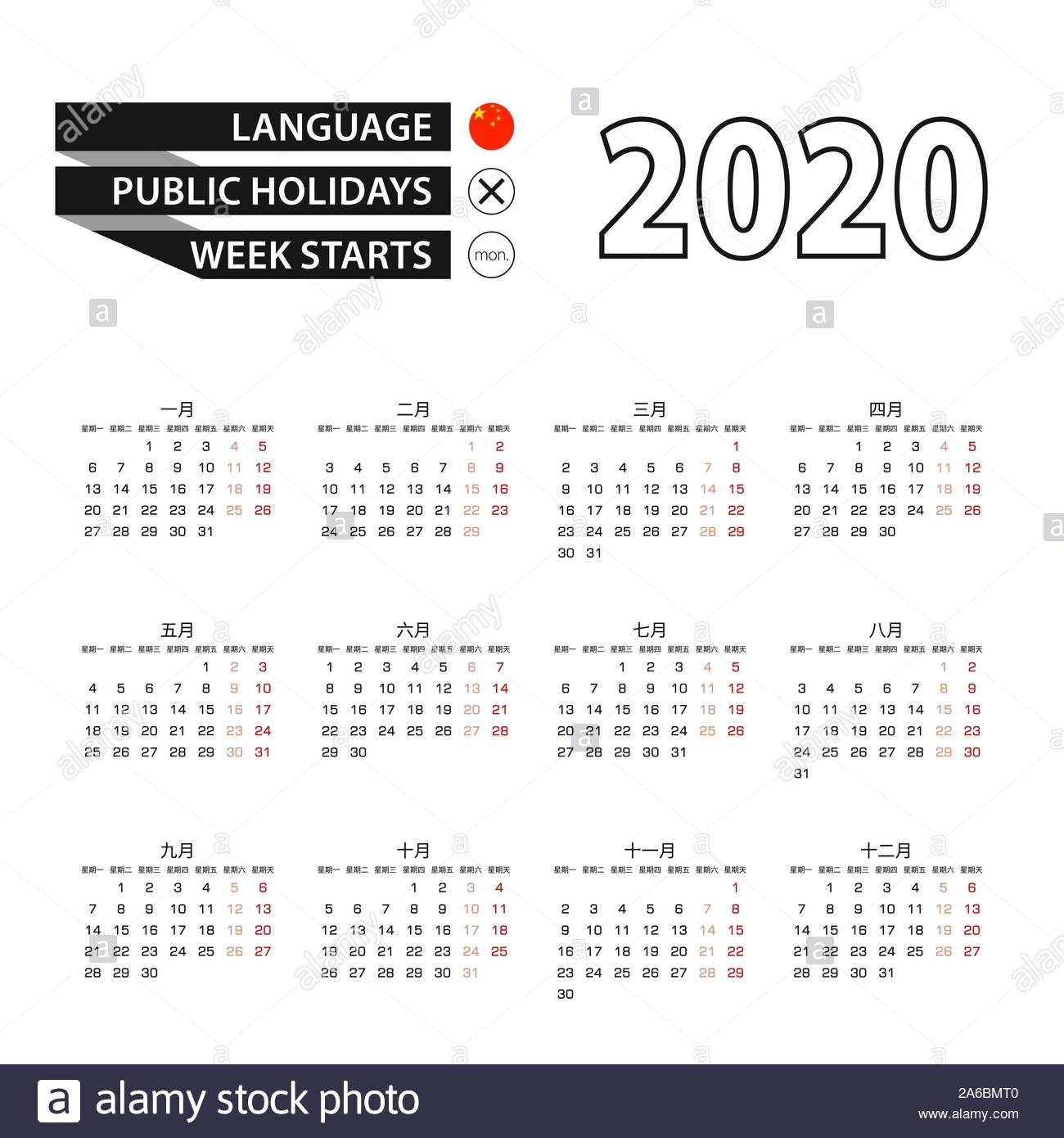 Day Month Year Chinese Calendar Stock Photos & Day Month