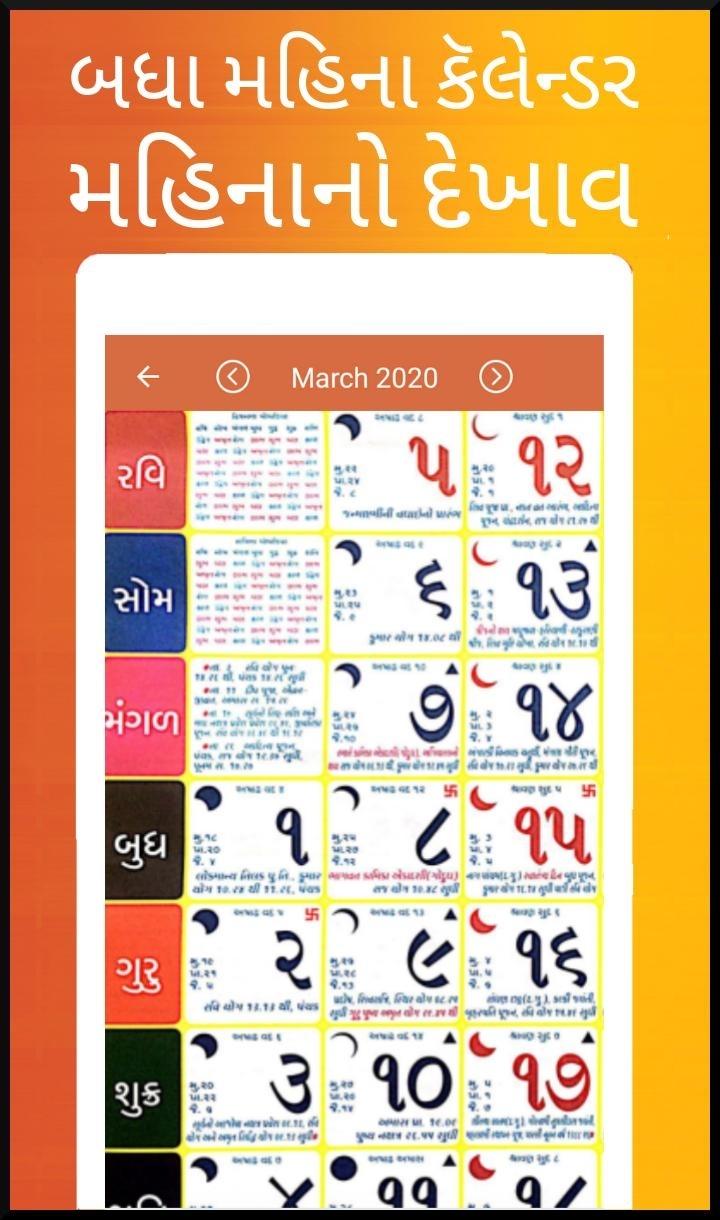 Gujarati Calendar 2020 For Android - Apk Download