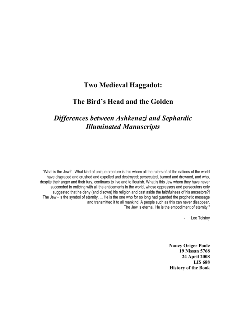 Haggadah Comparison Of 14Th C Ashkenazi And