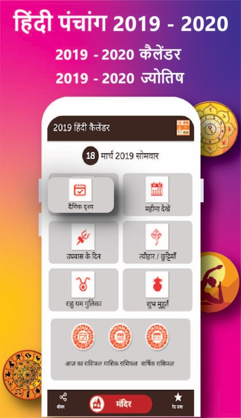 Hindi Calendar 2020 - हिंदी कैलेंडर 2020 , 2019