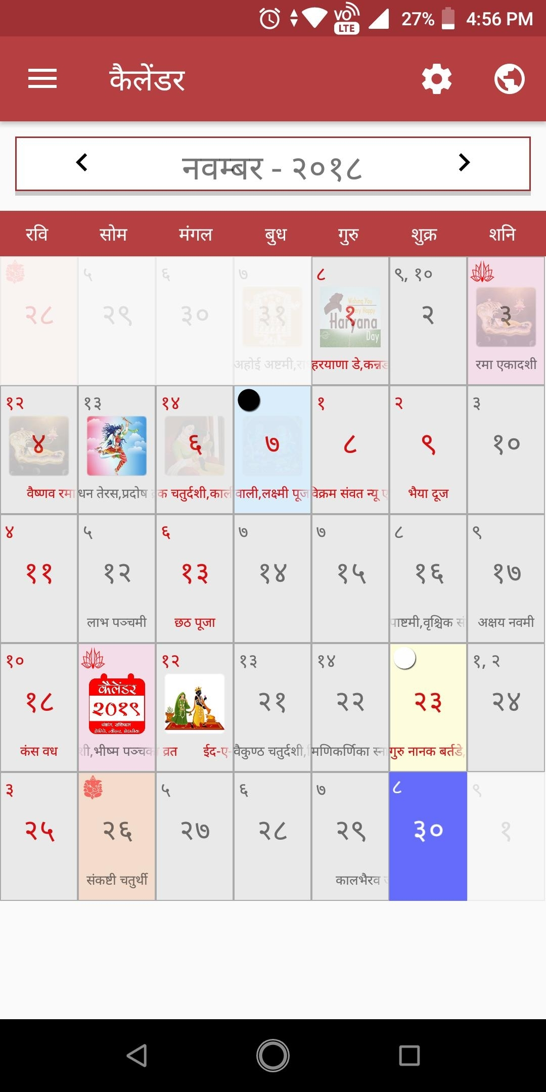 Hindi Calendar 2020 Panchang Rashifal Holiday Fest For