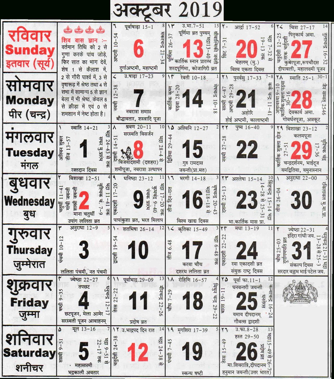 Hindi Monthly Calendar 2019 October | Year