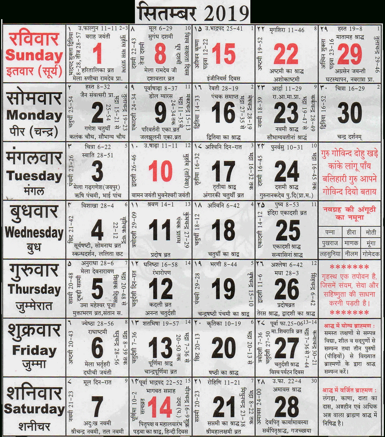 Hindi Monthly Calendar 2019 September | Year