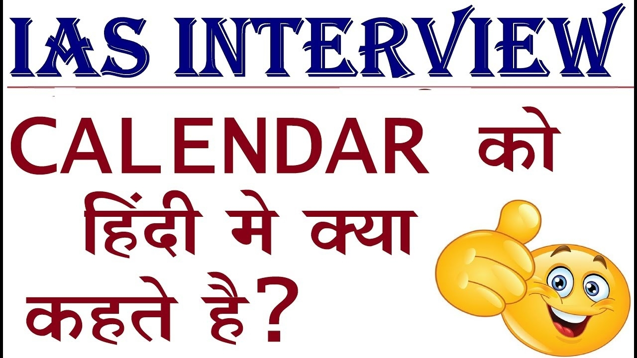 Ias Interview ::what Is The Meaning Of Calendar In Hindi //ias Interview  Questions