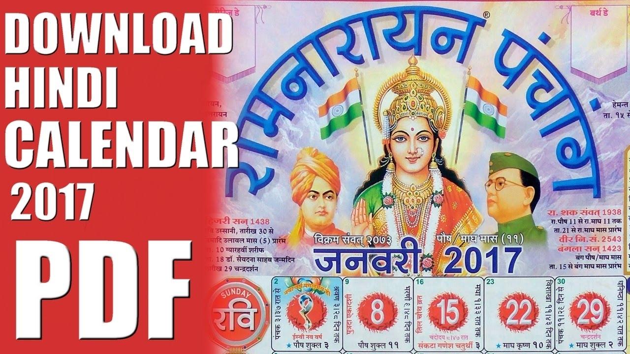 Indian Calendar 2017 Pdf Download : Ramnarayan Panchang Holidays Hindi  Download Links : Hindu