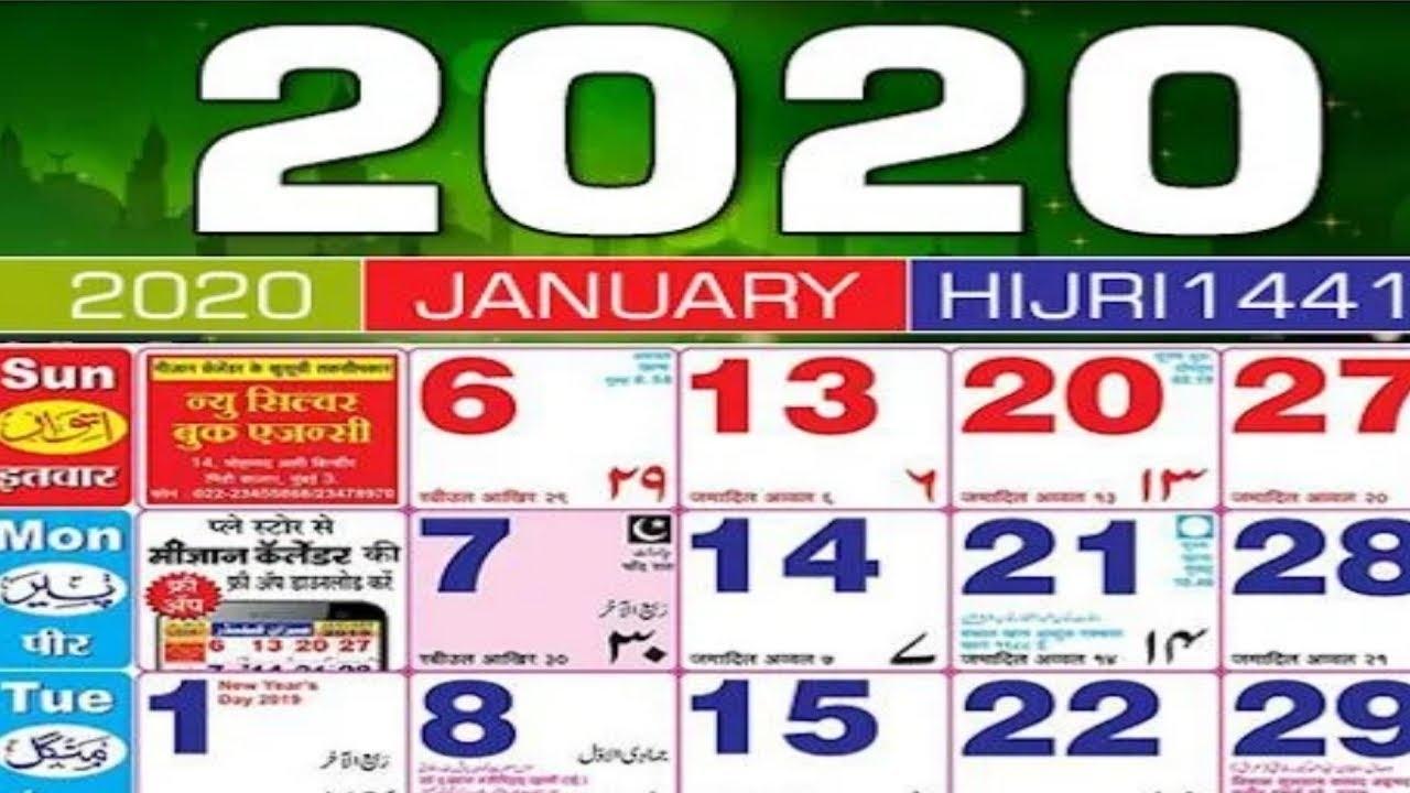 Islamic Calendar 2020 - Islamic Festival Calendar 2020