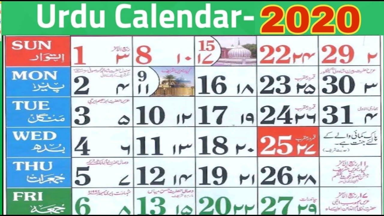 Islamic Calendar 2020 | Urdu Calendar 2020