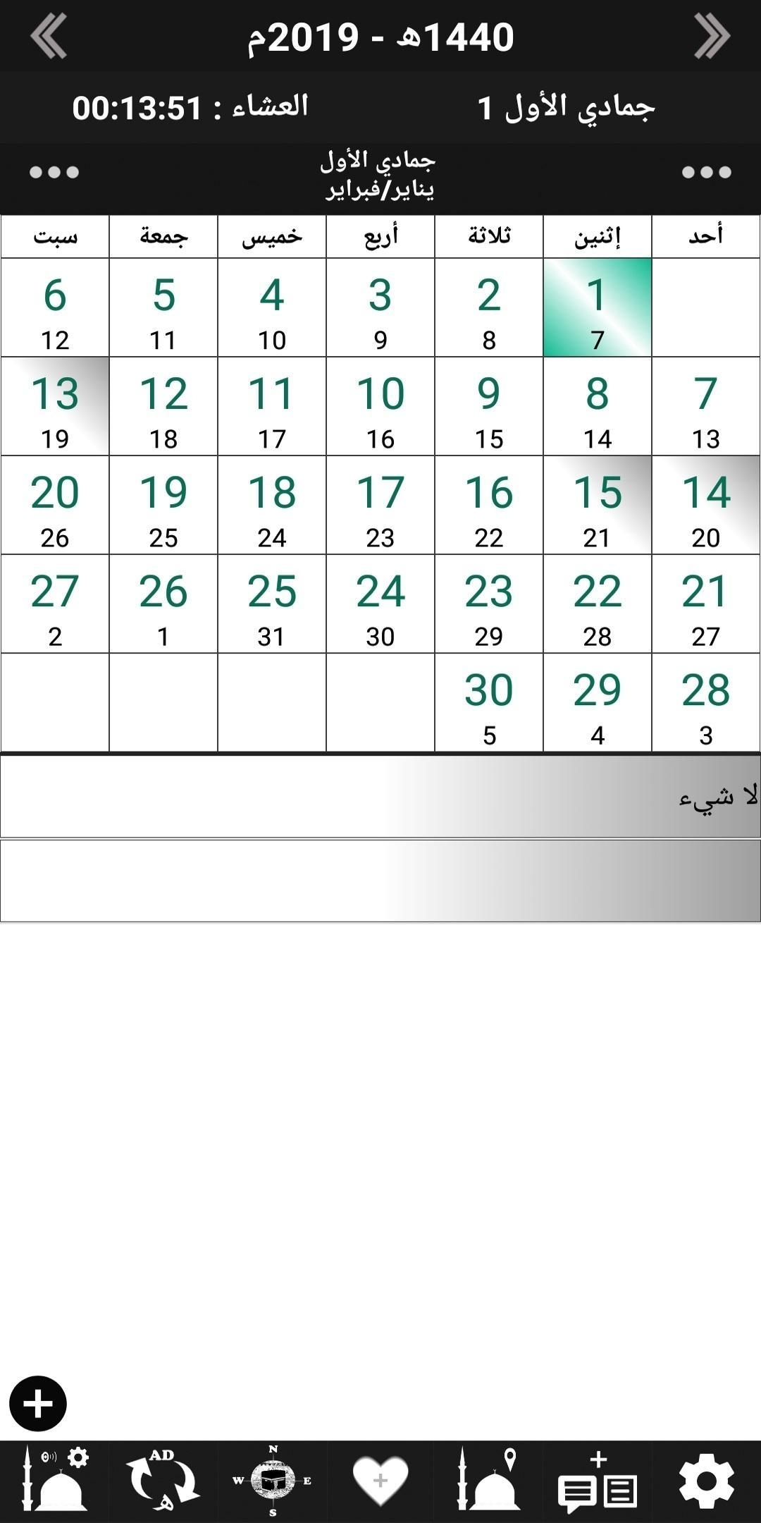 Islamic Calendar /prayer Times /ramadan /qibla For Android