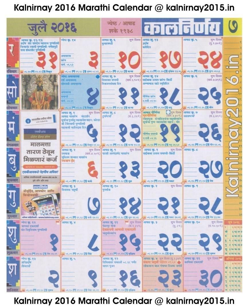 July 2016 Calendar Marathi | July Calendar, Calendar, 2016