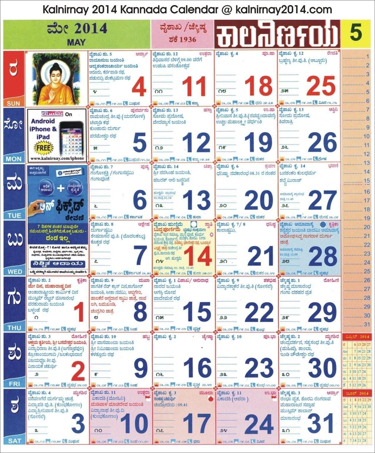 Kannada Calendar 2019 August | Calendar Template