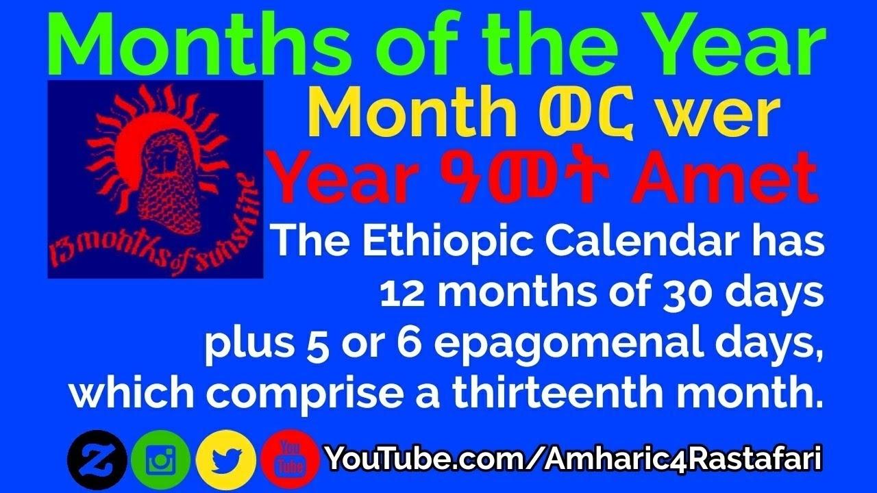 Learn Amharic - Months (Ethiopian Calendar) (Vocabulary)
