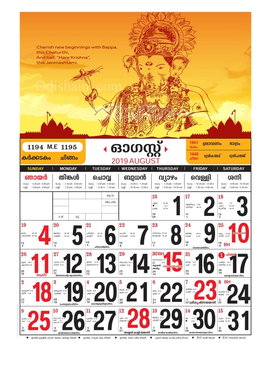 Malayala Manorama Calendar 2020 March - August 2019