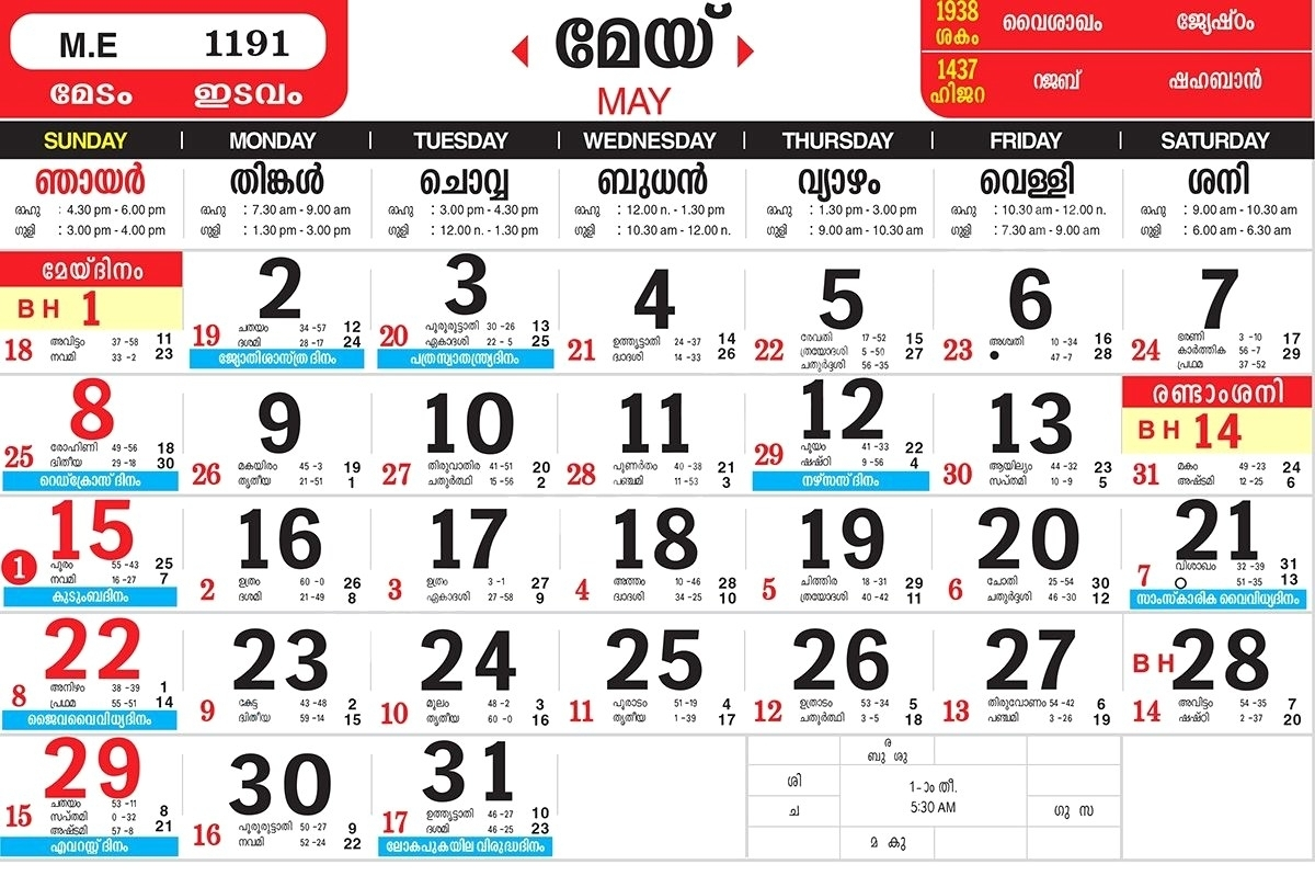 Malayala Manorama Calendar November 2020 - Cerno
