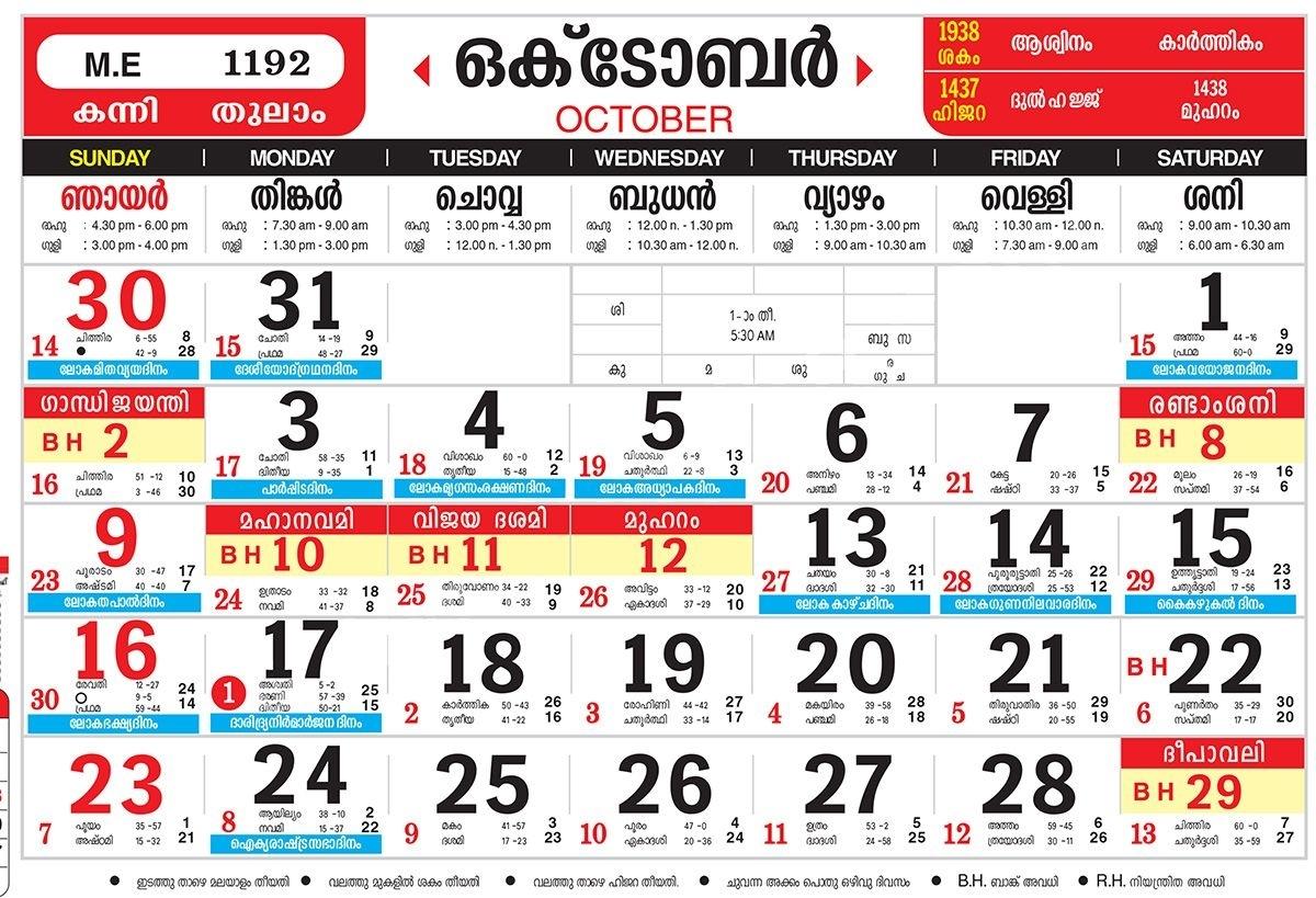 Malayalam Manorama Calendar October 2018 Pdf | Calendar