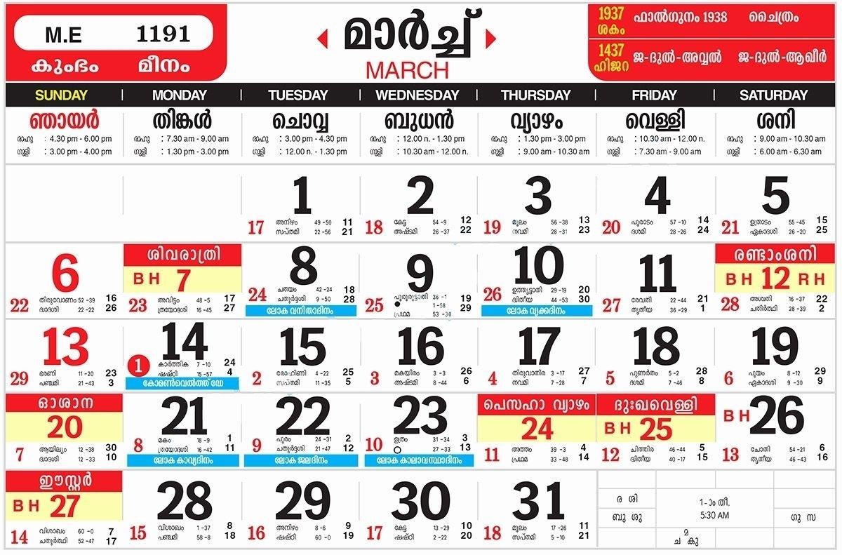 Manorama E Calendar 2019 | Free Printable Calendar