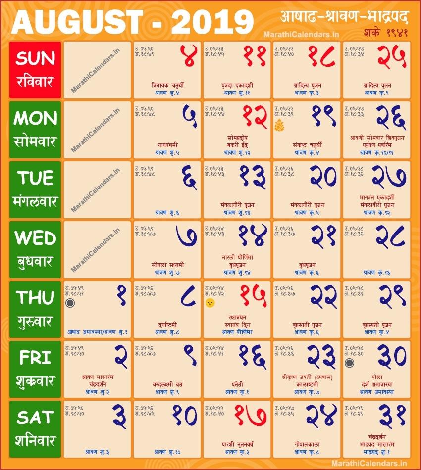 Marathi Calendar 2019 August | Saka Samvat 1941, Shravan
