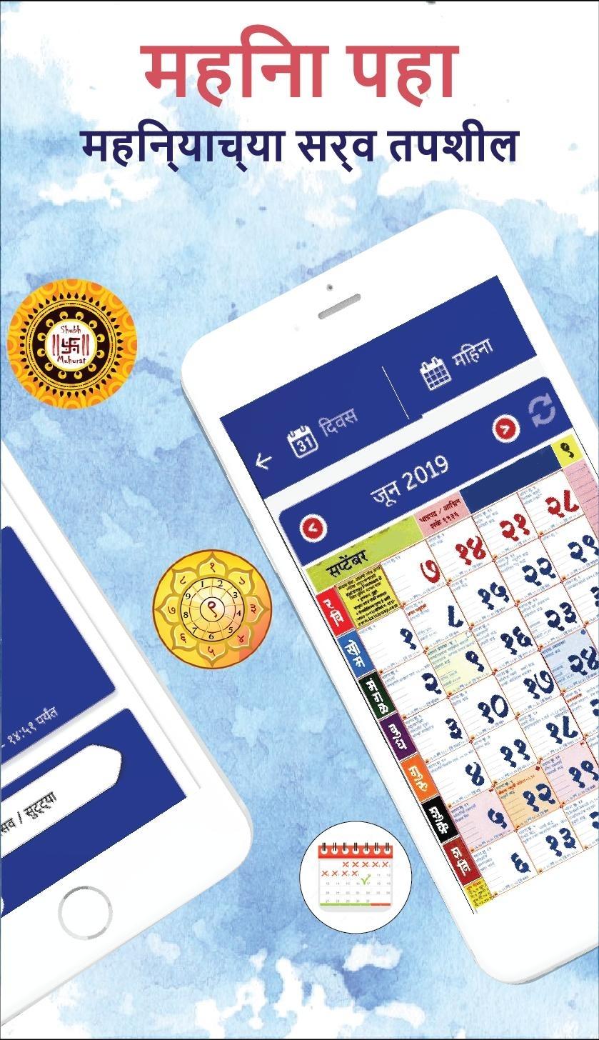 Marathi Calendar 2020 - मराठी कॅलेंडर 2020