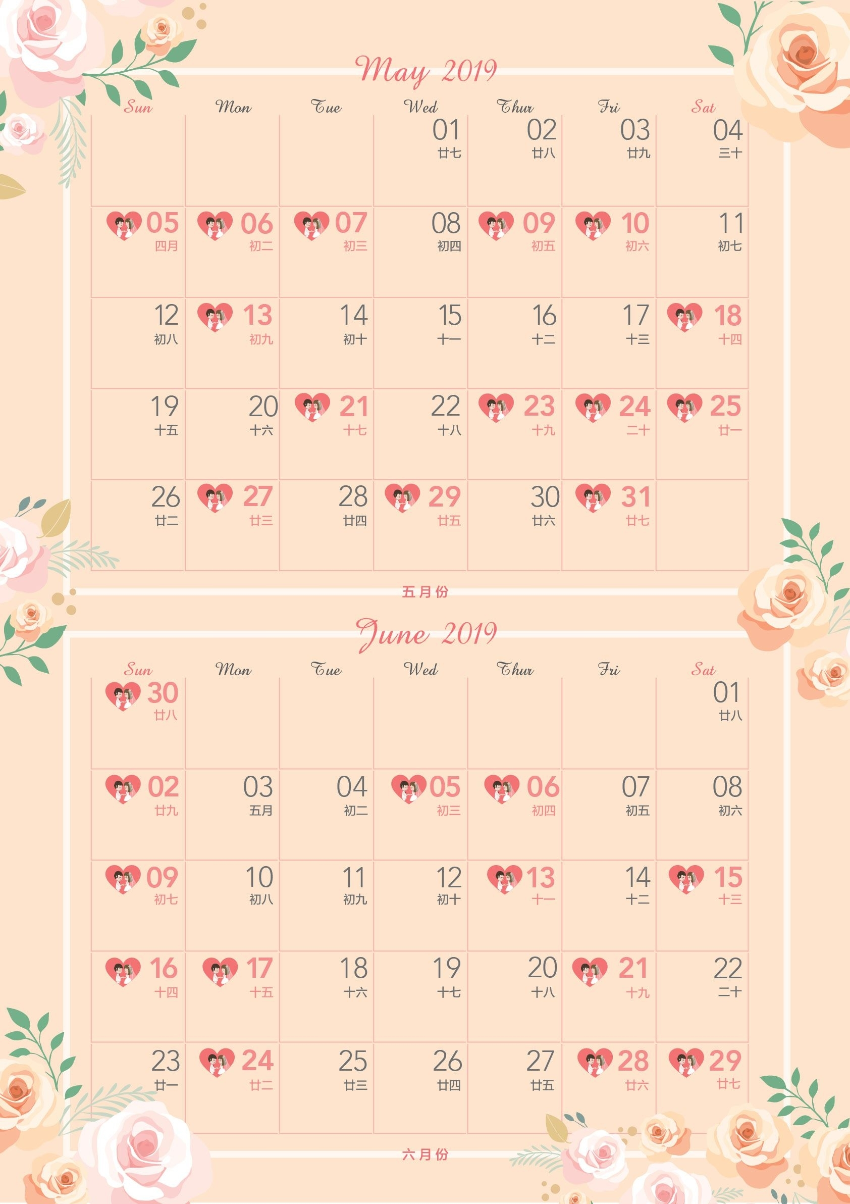 May 2019 - June 2019 Wedding Dates   Wedding Reception