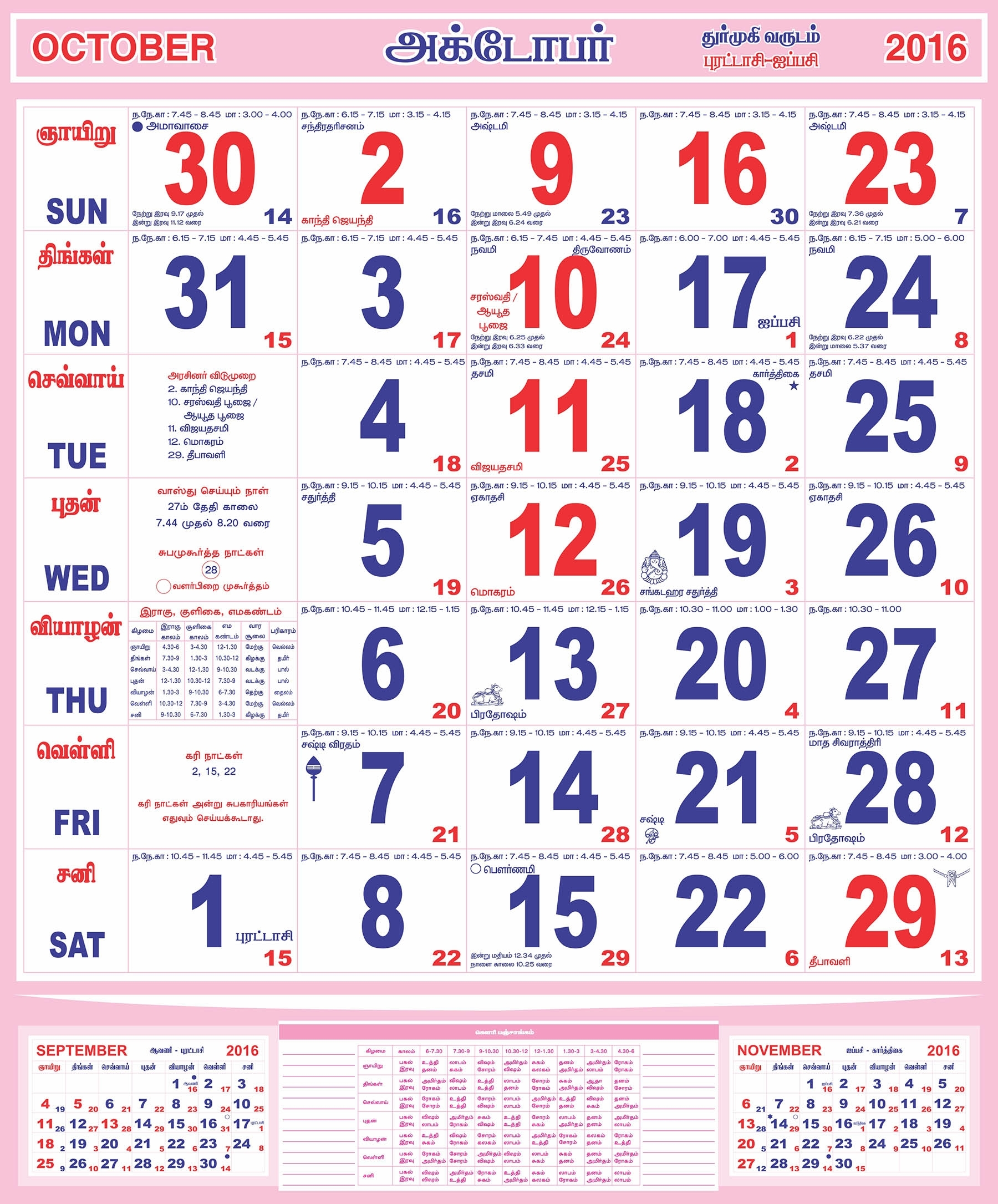 Monthly Calendar( In Tamil) 2016 –October