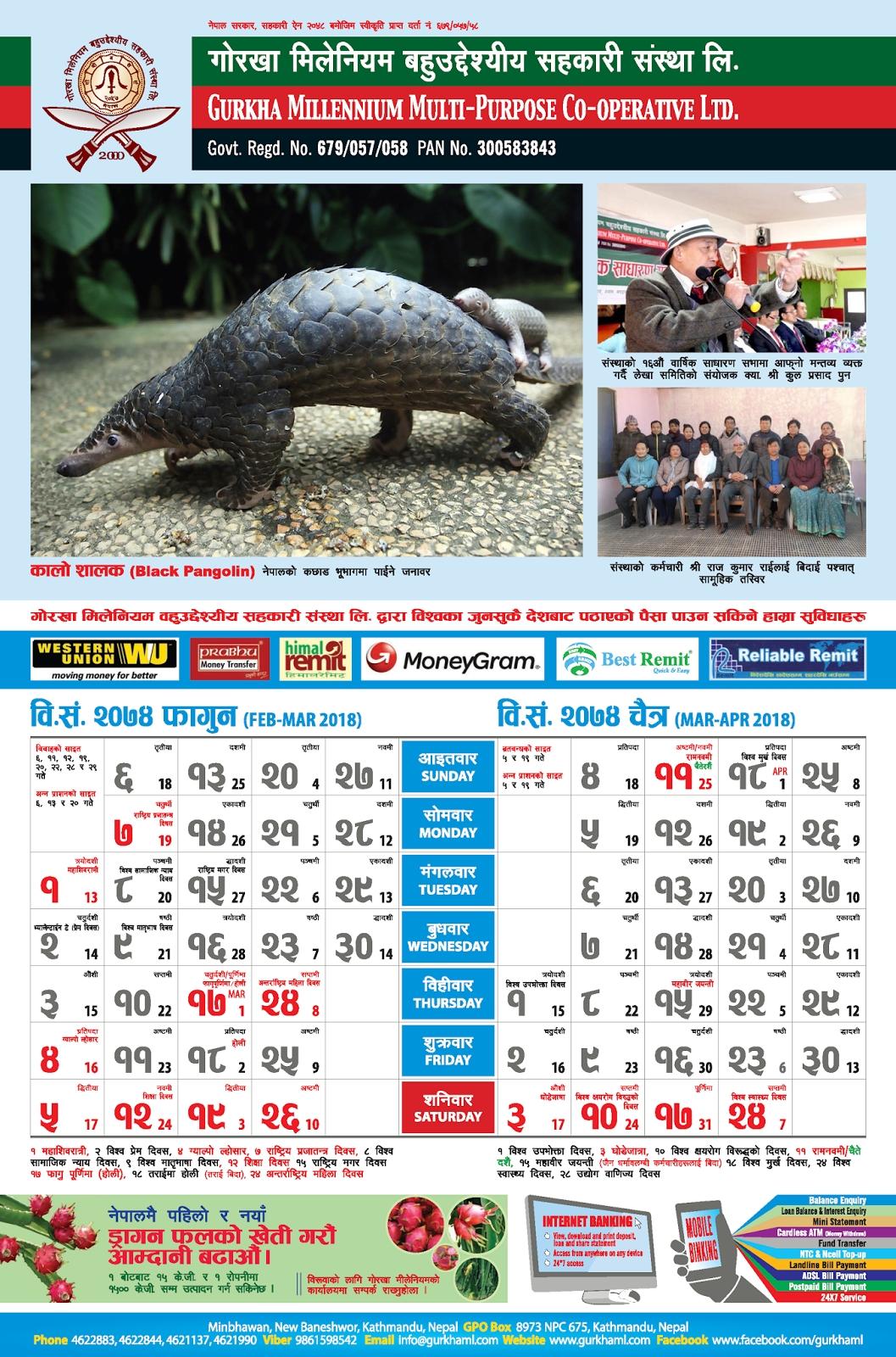 Nepali Calendar 2074