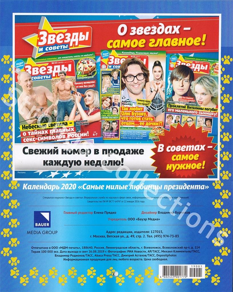 New 2020 Vladimir Putin Wall Calendar #6. Buy Online