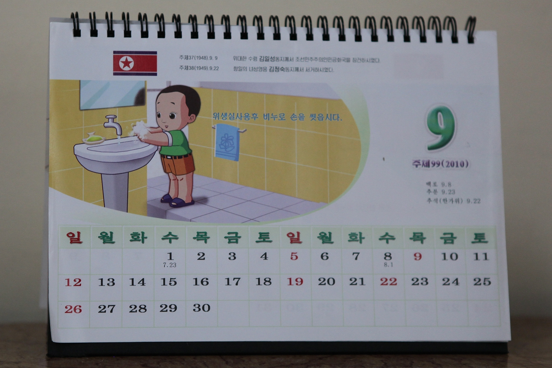 North Korean Calendar - Wikipedia