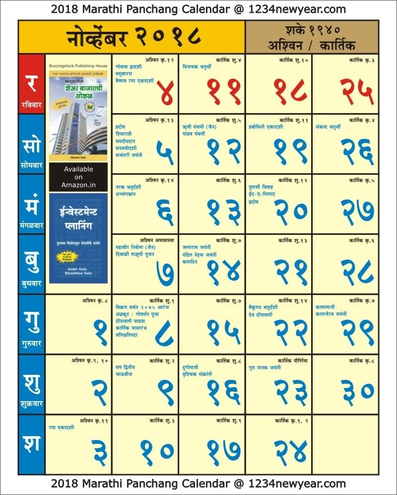 November 2018 Marathi Kaalnirnay Calendar | 2019 Calendar