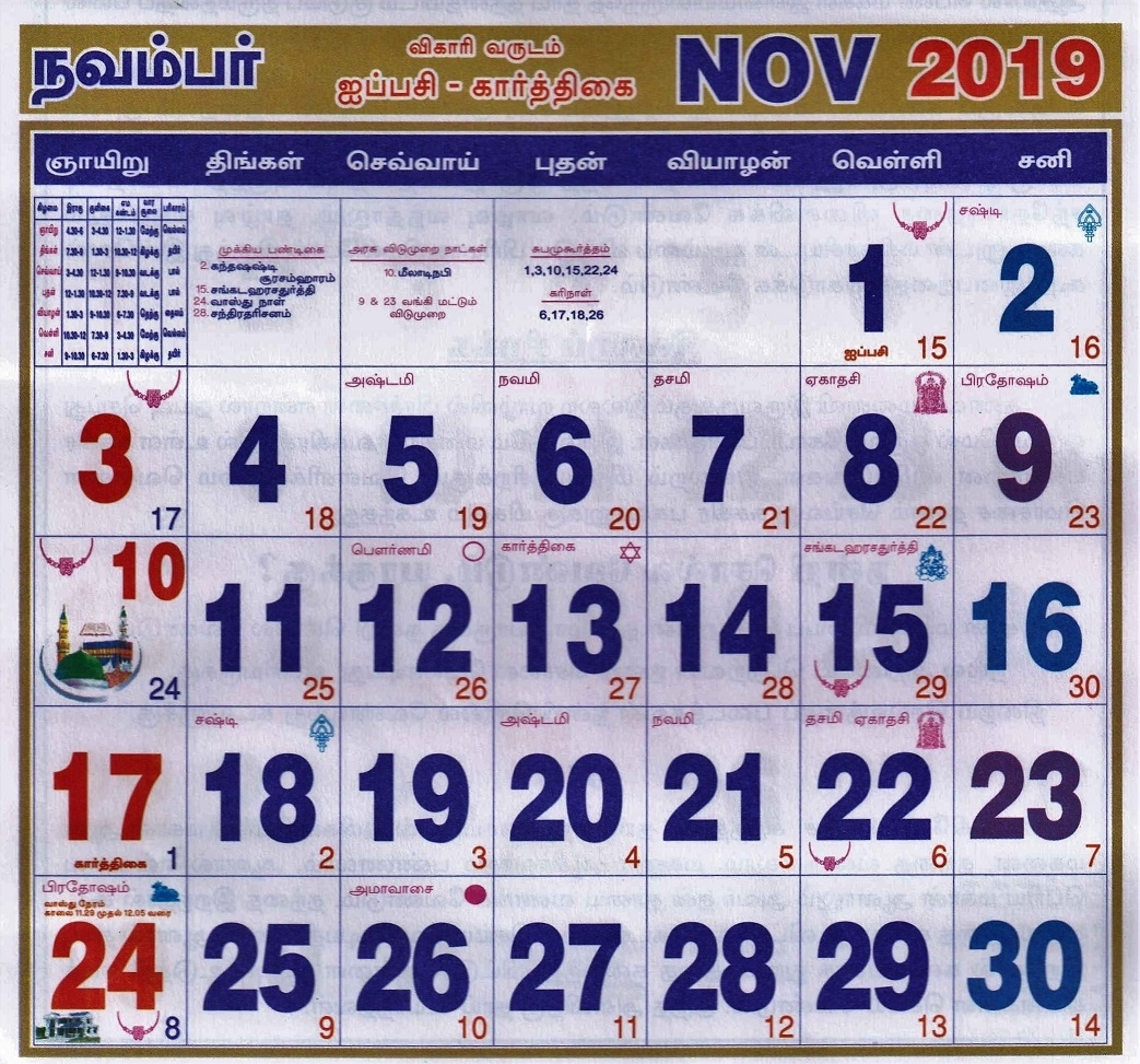 November 2019 Tamil Monthly Calendar November, Year 2020