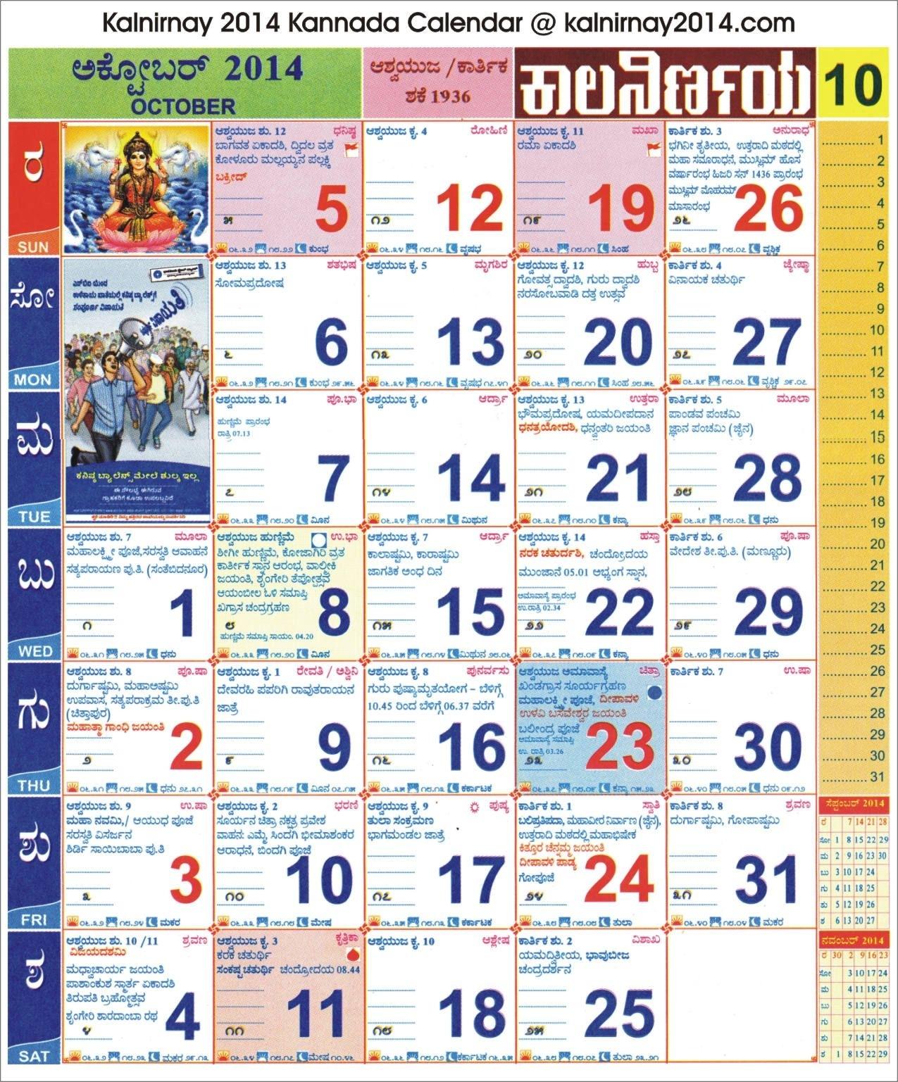 October 2014 Kannada Kalnirnay Calendar | 2014 Kannada