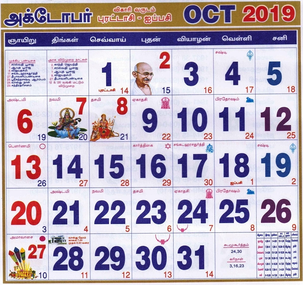 October 2019 Tamil Monthly Calendar October, Year 2020